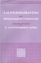 Lalitā Sahasranāma with Bhāskararāya's Commentary